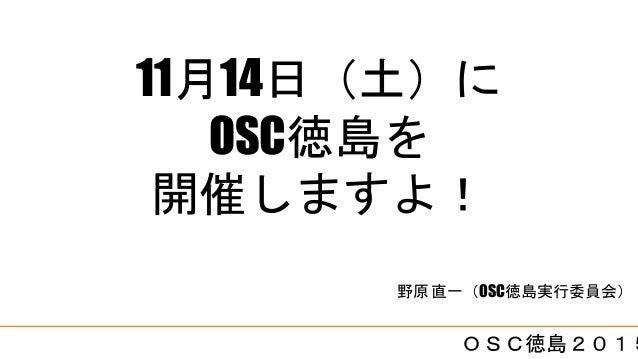 11月14日(土)に OSC徳島を 開催しますよ! OSC徳島2015 野原 直一(OSC徳島実行委員会)