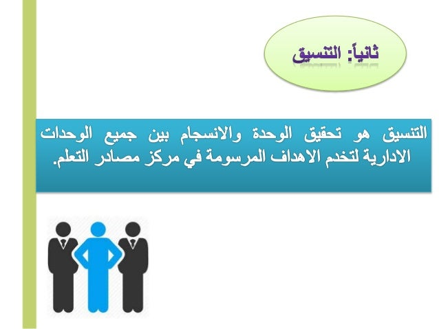 يةوناثلا مصادر مركز101الرايض نةيمد يف ًاختصاصيةًالمركزًفي المدرسة: أ.سعادًالموسى