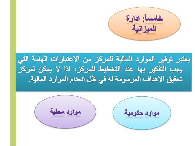 إدارة مراكز مصادر التعلم