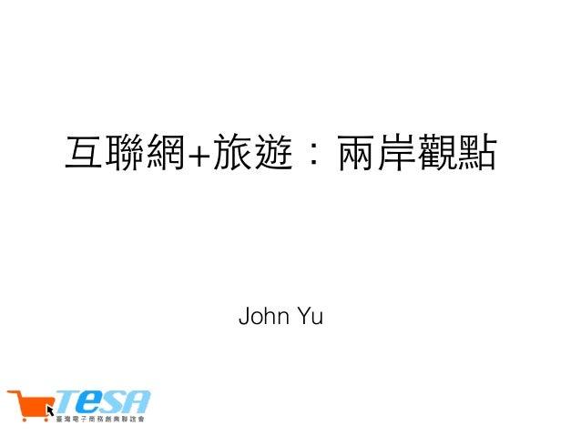 + 就 John Yu
