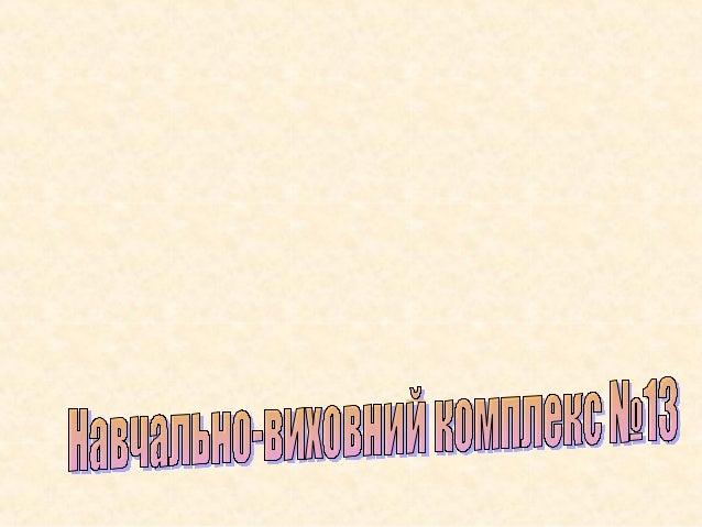 З досвіду роботи вчителя математики ЧНВК №13 Кондюх Лідії Михайлівни