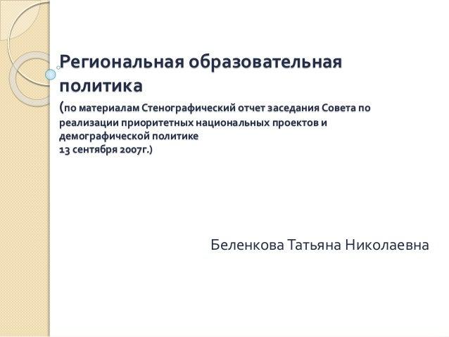 Региональная образовательная политика (по материалам Стенографический отчет заседания Совета по реализации приоритетных на...