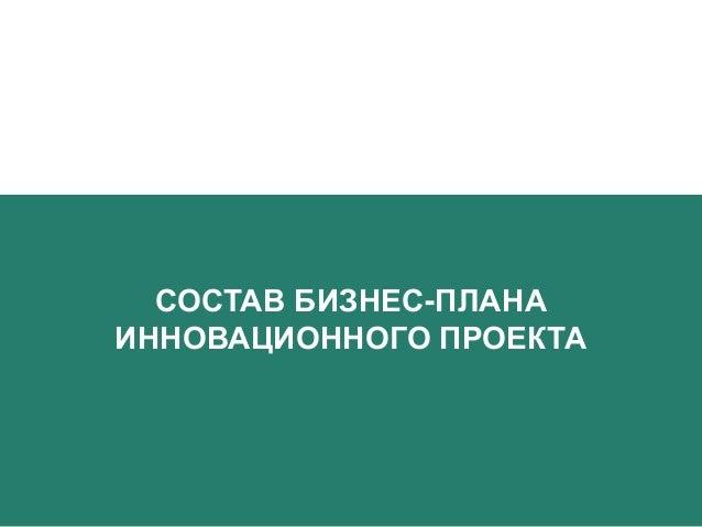2009 год г.Челябинск Технологии венчурного финансирования инновационных проектов малых предприятий СОСТАВ БИЗНЕС-ПЛАНА ИНН...