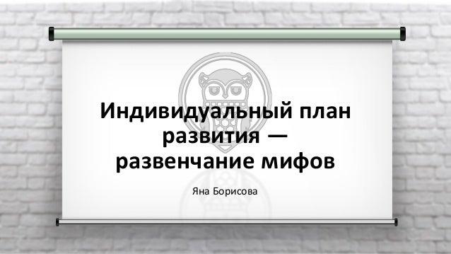 Индивидуальный план развития — развенчание мифов Яна Борисова