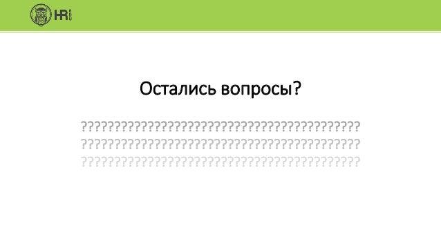 Остались вопросы? ?????????????????????????????????????????? ?????????????????????????????????????????? ??????????????????...