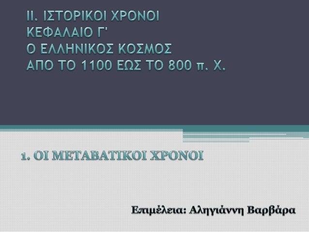 Η περίοδος που ακολούθησε την κατάρρευση του μυκηναϊκού πολιτισμού στην Ελλάδα είναι γνωστή ως Σκοτεινοί χρόνοι ή ελληνικό...