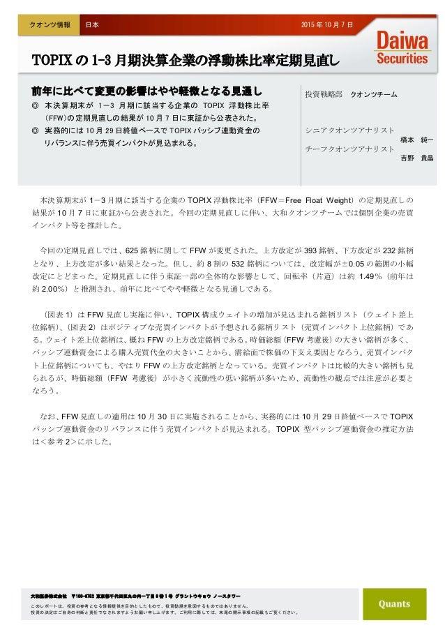 大和証券株式会社 〒100-6752 東京都千代田区丸の内一丁目 9 番 1 号 グラントウキョウ ノースタワー このレポートは、投資の参考となる情報提供を目的としたもので、投資勧誘を意図するものではありません。 投資の決定はご自身の判断と責任...