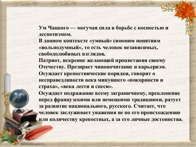 """Горе от ума """" - литература, уроки"""