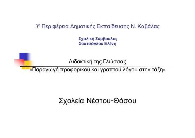 3η Περιφέρεια Δημοτικής Εκπαίδευσης Ν. Καβάλας Σχολική Σύμβουλος Σαατσόγλου Ελένη Διδακτική της Γλώσσας «Παραγωγή προφορικ...