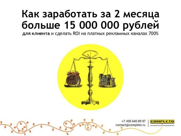 Как заработать за 2 месяца больше 15 000 000 рублей для клиента и сделать ROI на платных рекламных каналах 700%