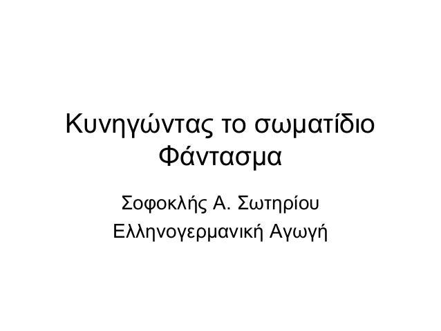 Κυνηγώντας το σωματίδιο Φάντασμα Σοφοκλής Α. Σωτηρίου Ελληνογερμανική Αγωγή