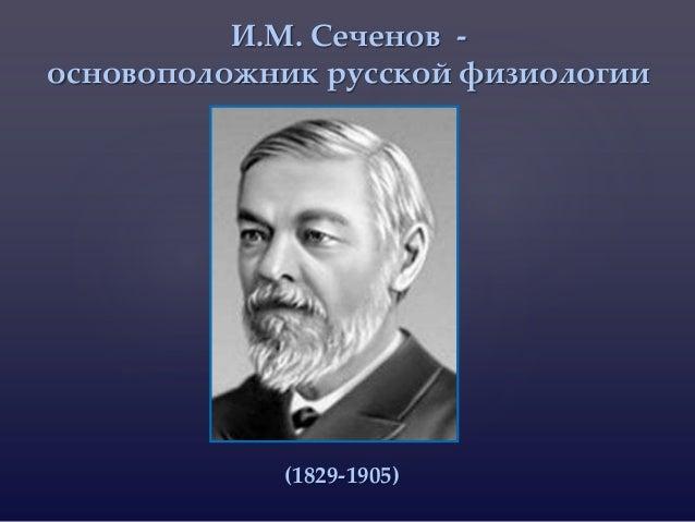фото и.м сеченов