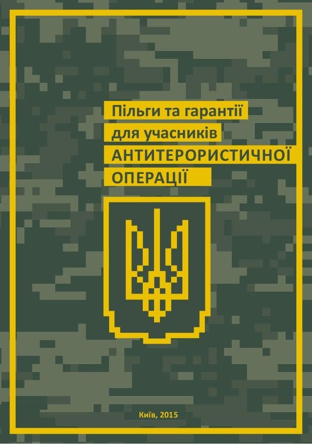 Київ, 2015 Пільги та гарантії для учасників Антитерористичної Операції
