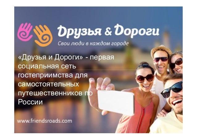 «Друзья и Дороги» - первая социальная сетьсоциальная сеть гостеприимства для самостоятельных путешественников по России