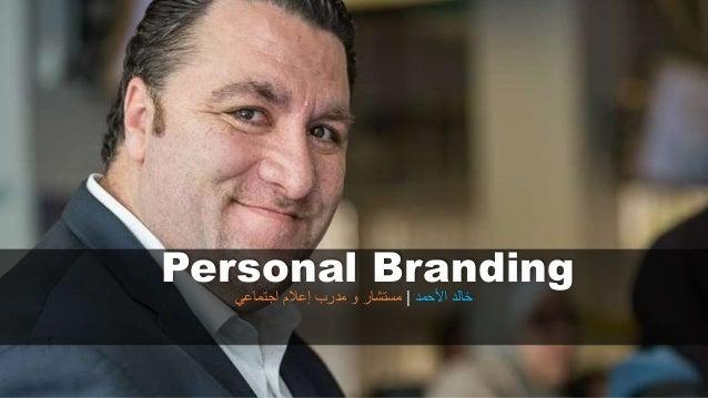 Personal Branding األحمد خالد|اجتماعي إعالم مدرب و مستشار