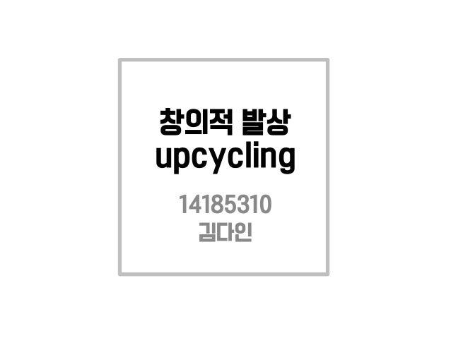 창의적 발상 upcycling 14185310 김다인