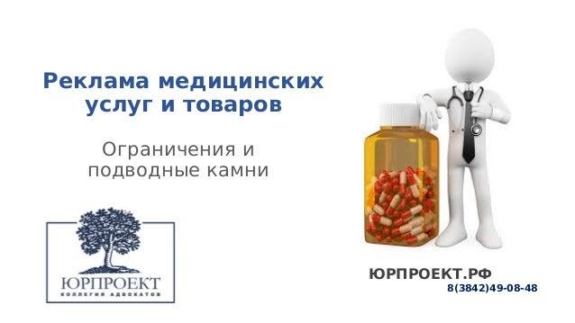 Реклама медицинских товаров услуг как себя разрекламировать на собеседовании