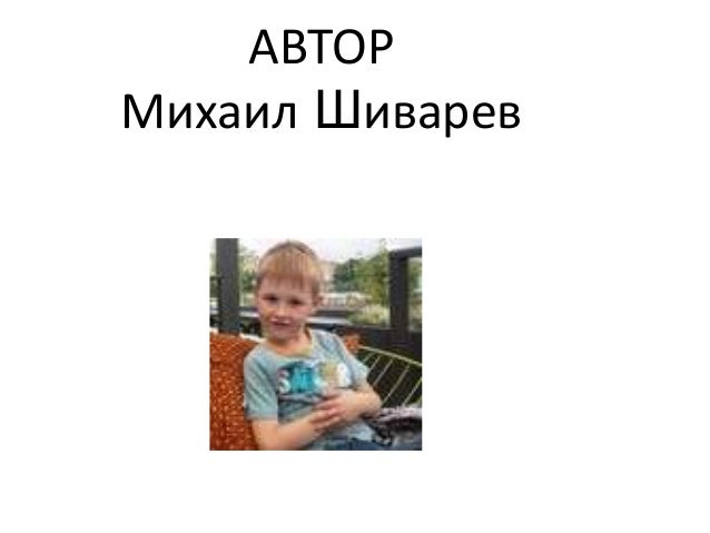 АВТОР Михаил Шиварев