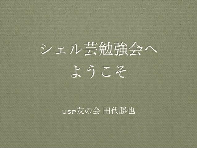 シェル芸勉強会へ ようこそ usp友の会 田代勝也