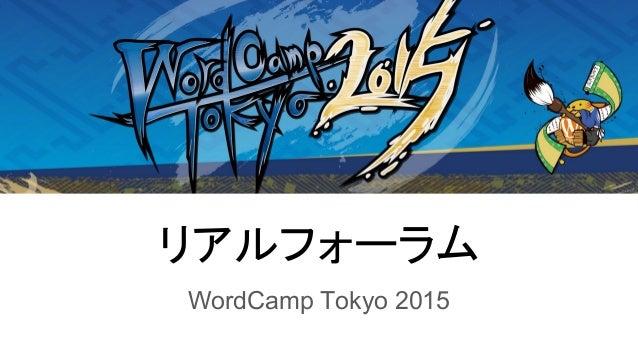 リアルフォーラム WordCamp Tokyo 2015