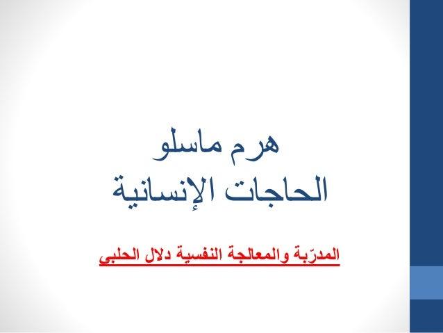 ماسلو هرم اإلنسانية الحاجات الحلبي دالل النفسية والمعالجة بةّرالمد