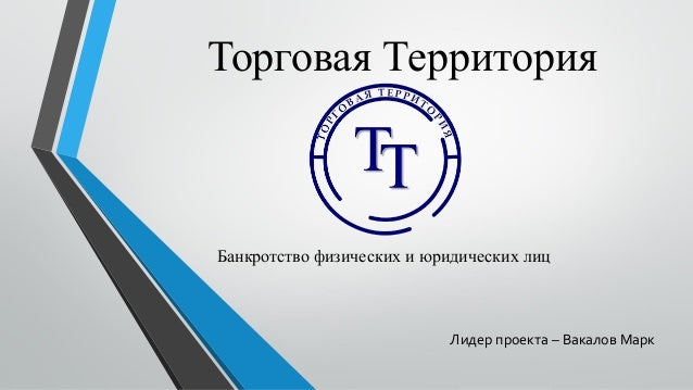 Торговая Территория Лидер проекта – Вакалов Марк Банкротство физических и юридических лиц