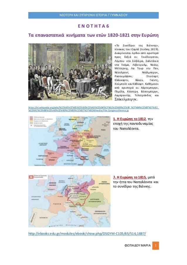 ΦΩΤΙΑΔΟΥ ΜΑΡΙΑ 1 ΝΕΟΤΕΡΗ ΚΑΙ ΣΥΓΧΡΟΝΗ ΙΣΤΟΡΙΑ Γ΄ΓΥΜΝΑΣΙΟΥ Ε Ν Ο Τ Η Τ Α 6 Τα επαναστατικά κινήματα των ετών 1820-1821 στην...