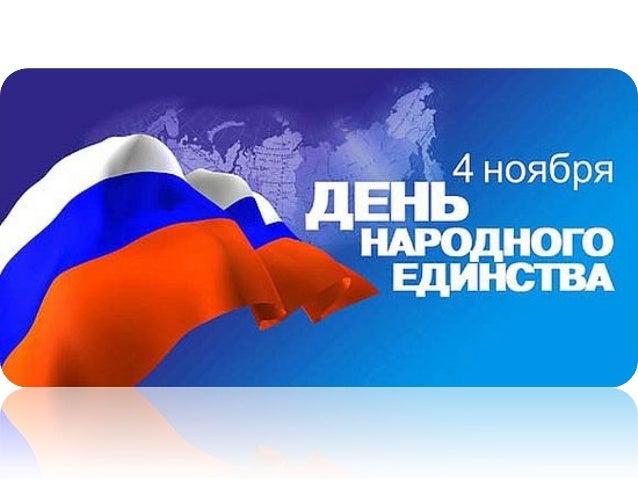 • 4 ноября — день Казанской иконы Божией Матери — с 2005 года отмечается как День народного единства. 16 декабря 2004 года...