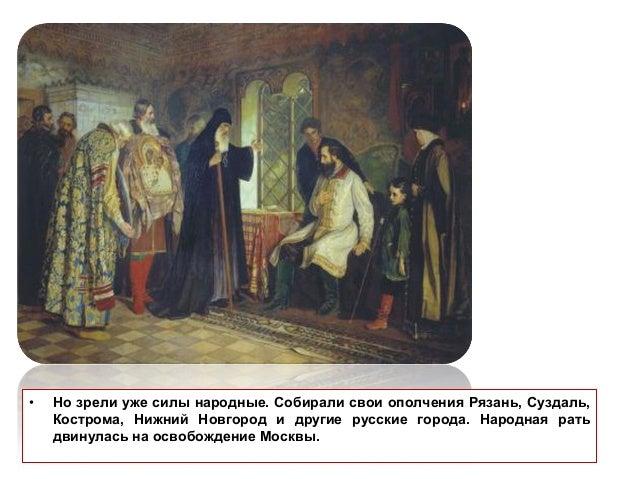 Князь Дмитрий Михайлович Пожарский жил в то время верстах в 100 от Нижнего Новгорода, в своей вотчине, и лечился от ран, п...