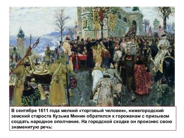 Под знамена Пожарского и Минина собралось огромное по тому времени войско - более 10 тысяч служилых поместных людей, до тр...