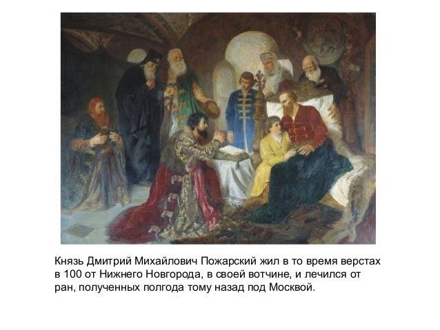 Памятник Минину и Пожарскому С предложением начать сбор средств на постройку памятника выступили в 1803 году члены Вольног...