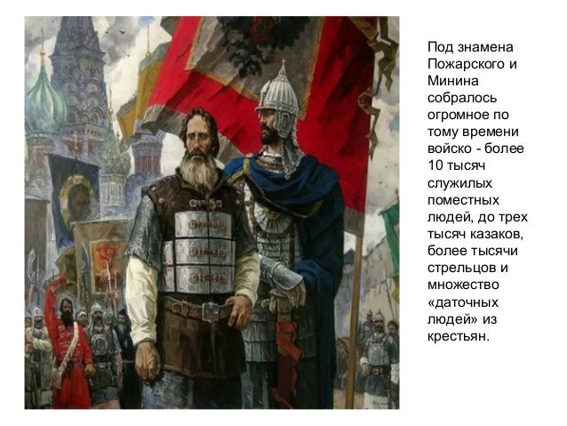 • Памятник Минину и Пожарскому - самый первый в Москве! Однако, изначально его планировали установить в Нижнем Новгороде -...
