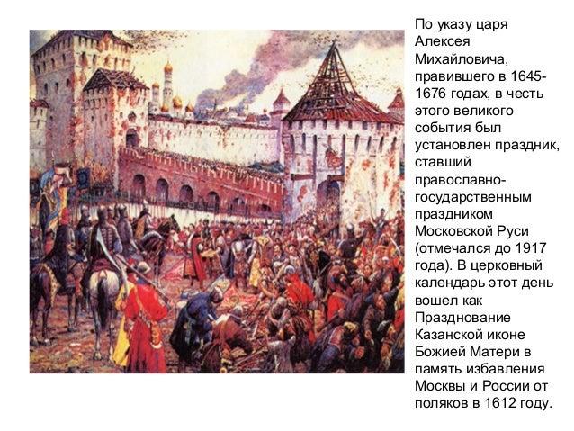 • Скульптор изобразил момент, когда Кузьма Минин, указывая рукой на Москву, вручает князю Пожарскому старинный меч и призы...