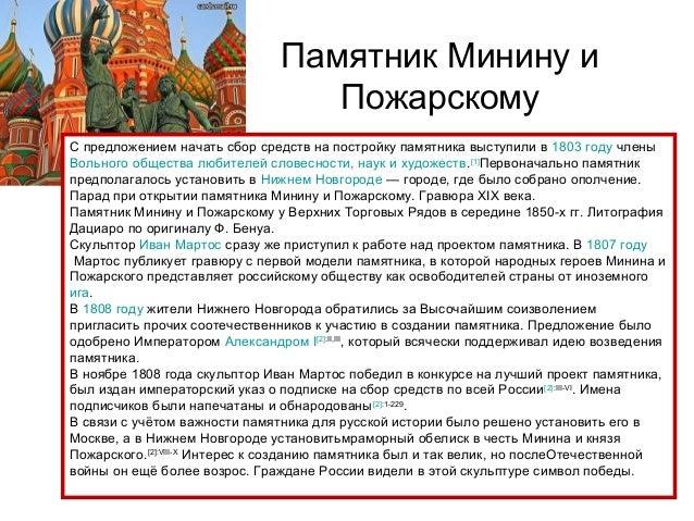 • И вот в 1818 году состоялось торжественное открытие памятника, установленного в середине Красной площади, напротив входа...
