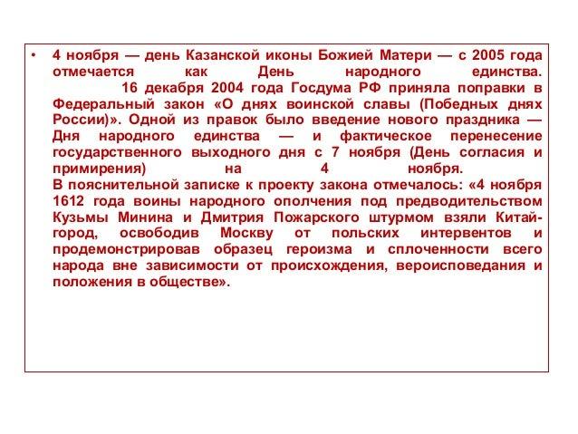 Праздник был учрежден в память о событиях 1612 года, когда народное ополчение под предводитель ством Козьмы Минина и Дмитр...