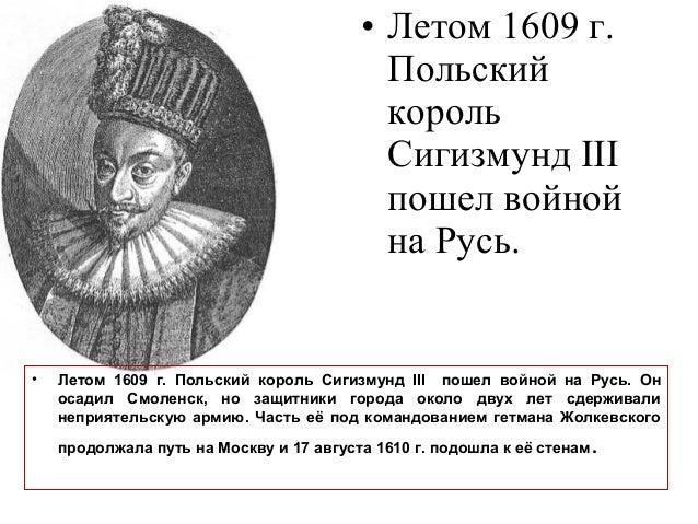 • Войска польской шляхты хозяйничали на русской земле. Не отставали от них и шведские интервенты. Они захватили Новгород и...