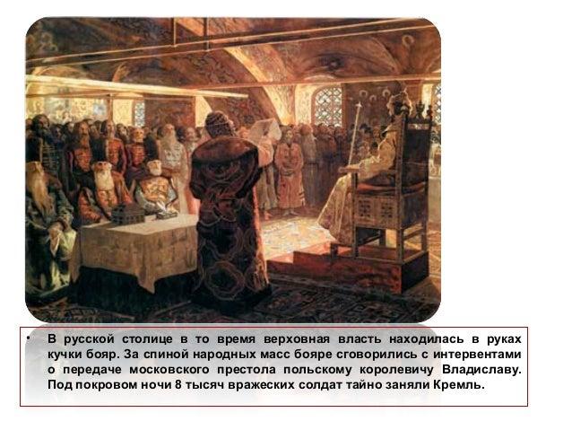 • Но зрели уже силы народные. Собирали свои ополчения Рязань, Суздаль, Кострома, Нижний Новгород и другие русские города. ...
