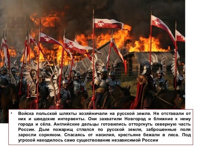 В сентябре 1611 года мелкий «торговый человек», нижегородский земский староста Кузьма Минин обратился к горожанам с призыв...