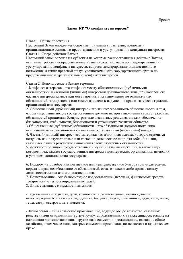 """Проект Закон КР """"О конфликте интересов"""" Глава 1. Общие положения Настоящий Закон определяет основные принципы управления, ..."""