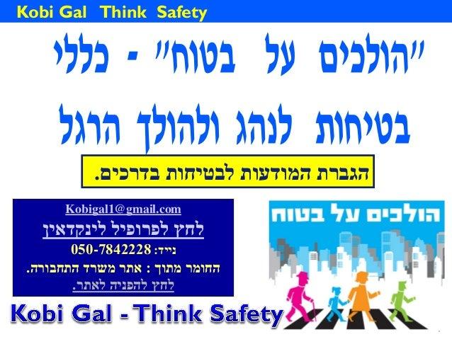 1 Kobi Gal Think Safety בדרכים לבטיחות המודעות הגברת. @gmail.com1Kobigal לפרופיל לחץלינקדאין נייד:050-7842...