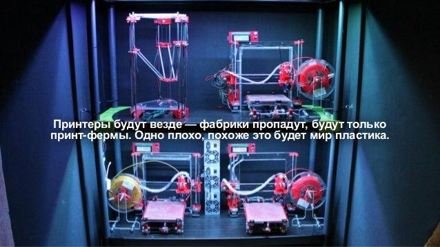 1. Робот не может причинить вред человеку или своим бездействием допустить, чтобы человеку был причинён вред. 2. Робот дол...