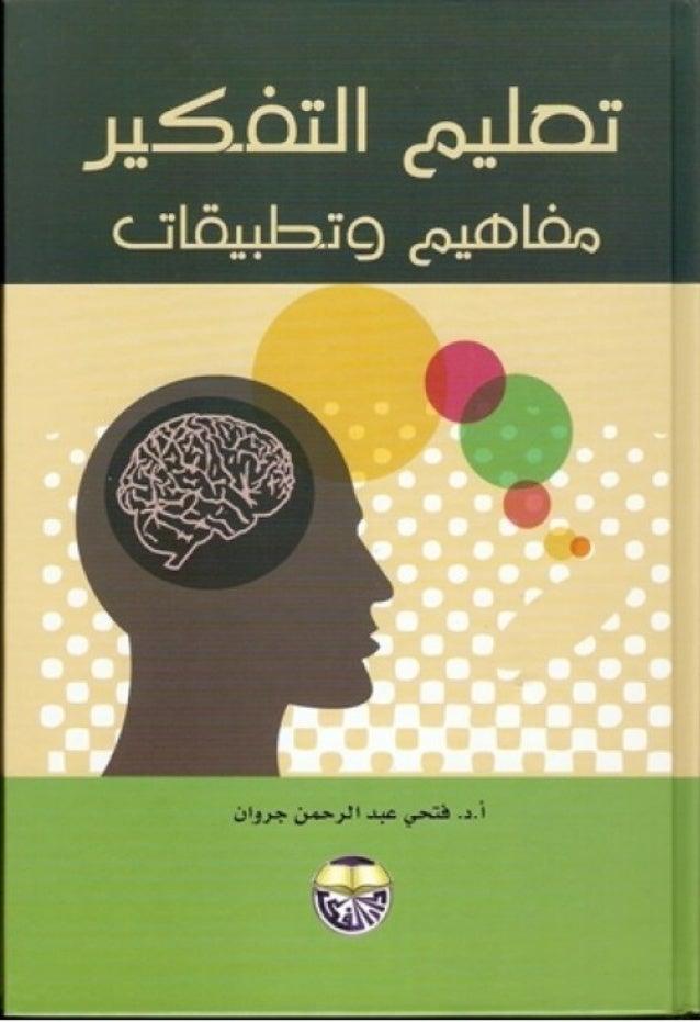 تحميل كتاب الابداع فتحي جروان pdf