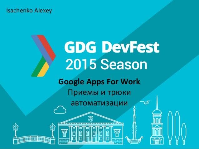 Google Apps For Work Приемы и трюки автоматизации Isachenko Alexey