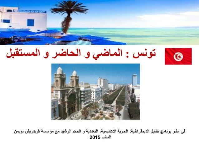 تونس:المستقبل و الحاضر و الماضي الديمقراطية تفعيل برنامج إطار في:نويمن فريدريش مؤسسة مع الر...