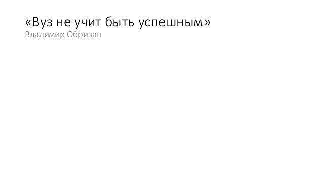 «Вузнеучитбытьуспешным» ВладимирОбризан