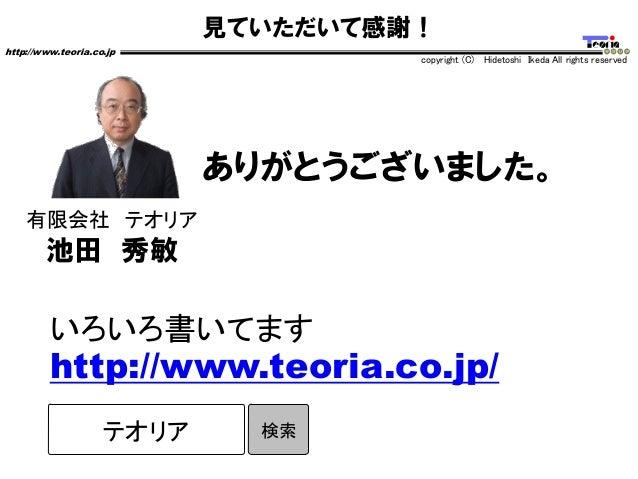 見ていただいて感謝! http://www.teoria.co.jp copyright (C) Hidetoshi Ikeda All rights reserved ありがとうございました。 いろいろ書いてます http://www.teo...