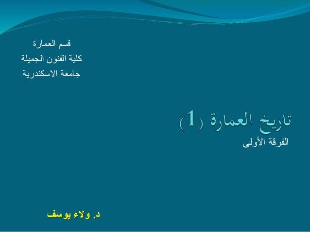 األولى الفرقة د.يوسف والء العمارة قسم الجميلة الفنون كلية االسكندرية جامعة
