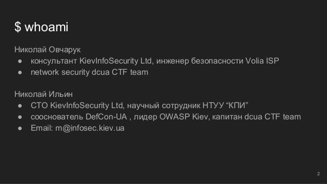 Техники пентеста для активной защиты - Николай Овчарук Slide 2