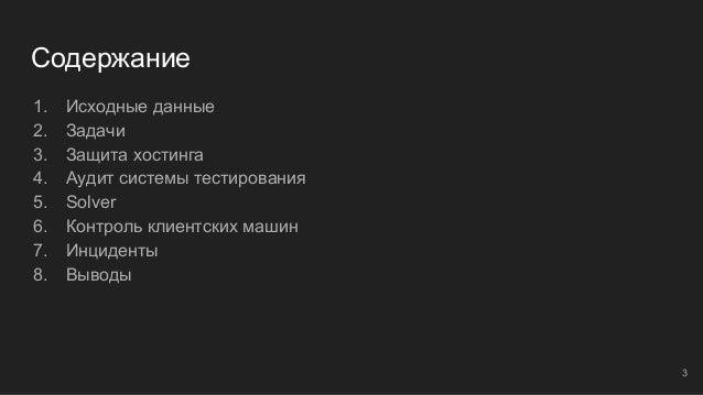 Техники пентеста для активной защиты - Николай Овчарук Slide 3