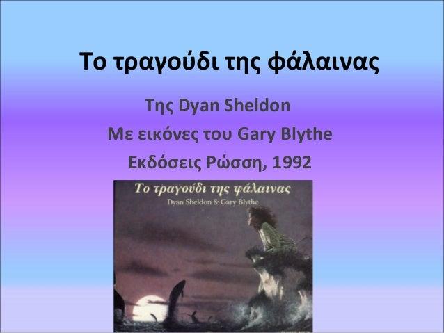 Το τραγούδι της φάλαινας Της Dyan Sheldon Με εικόνες του Gary Blythe Εκδόσεις Ρώσση, 1992